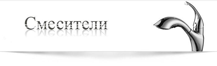 http://www.btmarket.com.ua/img_upl2/kitchen-faucets_alt-700x212_1.jpg