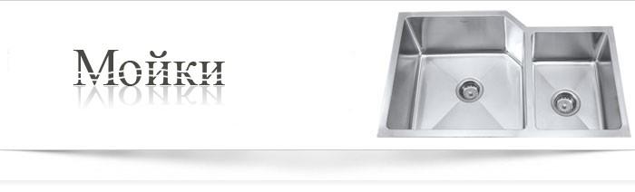 http://www.btmarket.com.ua/img_upl2/kitchen-sinks_alt-700x212-700x212_2.jpg